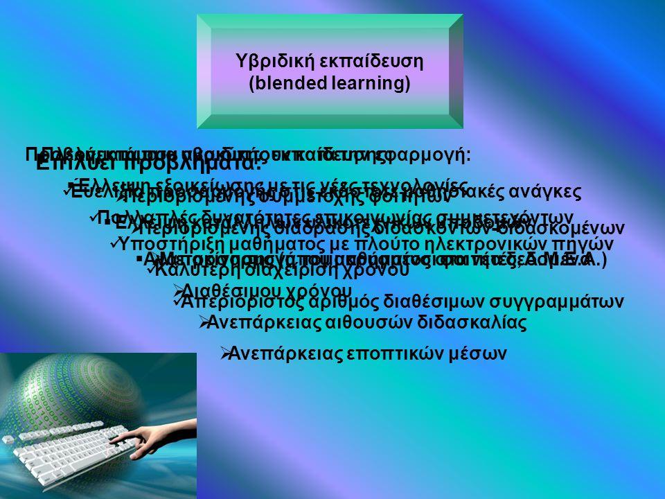 Υβριδική εκπαίδευση (blended learning) Επιλύει προβλήματα:  Περιορισμένης συμμετοχής φοιτητών  Περιορισμένης διάδρασης διδασκόντων-διδασκομένων  Με