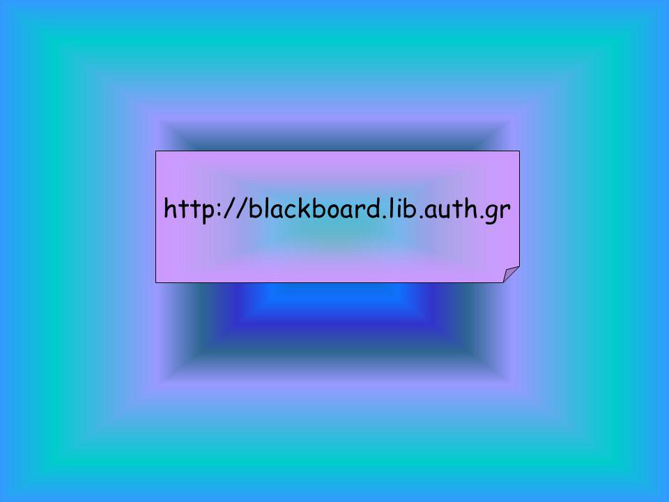 Τα μαθήματα στο περιβάλλον του Blackboard χωρίζονται σε δύο κατηγορίες: 1.