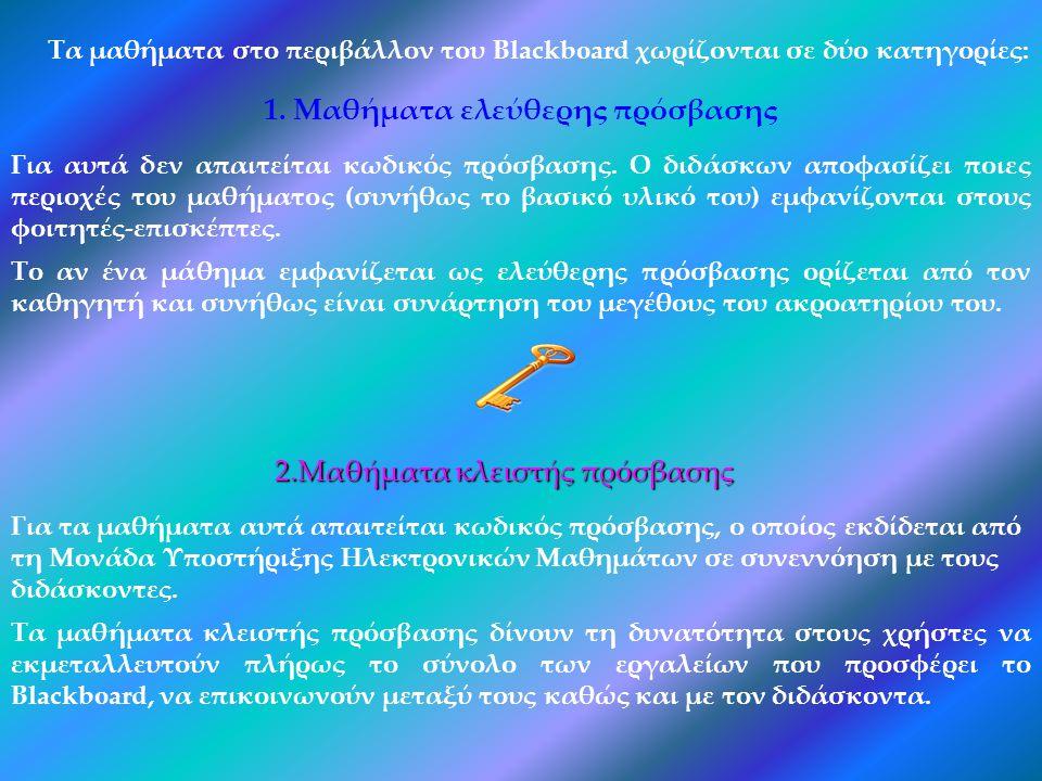 Τα μαθήματα στο περιβάλλον του Blackboard χωρίζονται σε δύο κατηγορίες: 1. Μαθήματα ελεύθερης πρόσβασης Για αυτά δεν απαιτείται κωδικός πρόσβασης. Ο δ