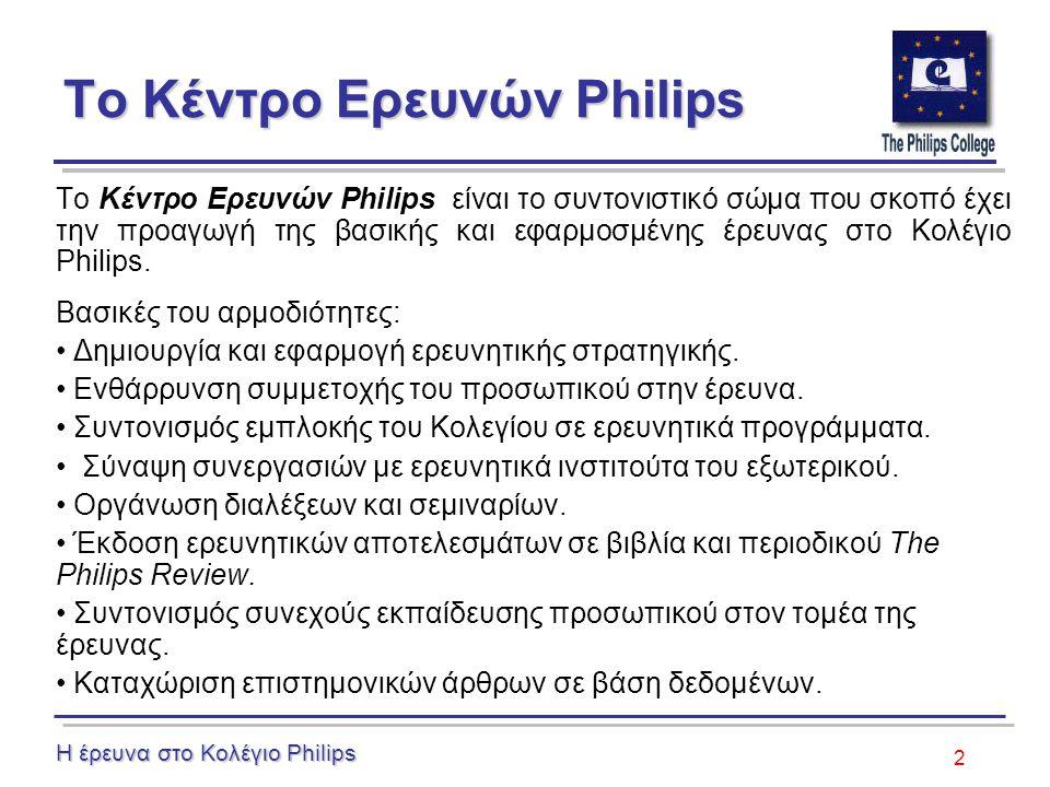 2 Το Κέντρο Ερευνών Philips Το Κέντρο Ερευνών Philips είναι το συντονιστικό σώμα που σκοπό έχει την προαγωγή της βασικής και εφαρμοσμένης έρευνας στο Kολέγιο Philips.