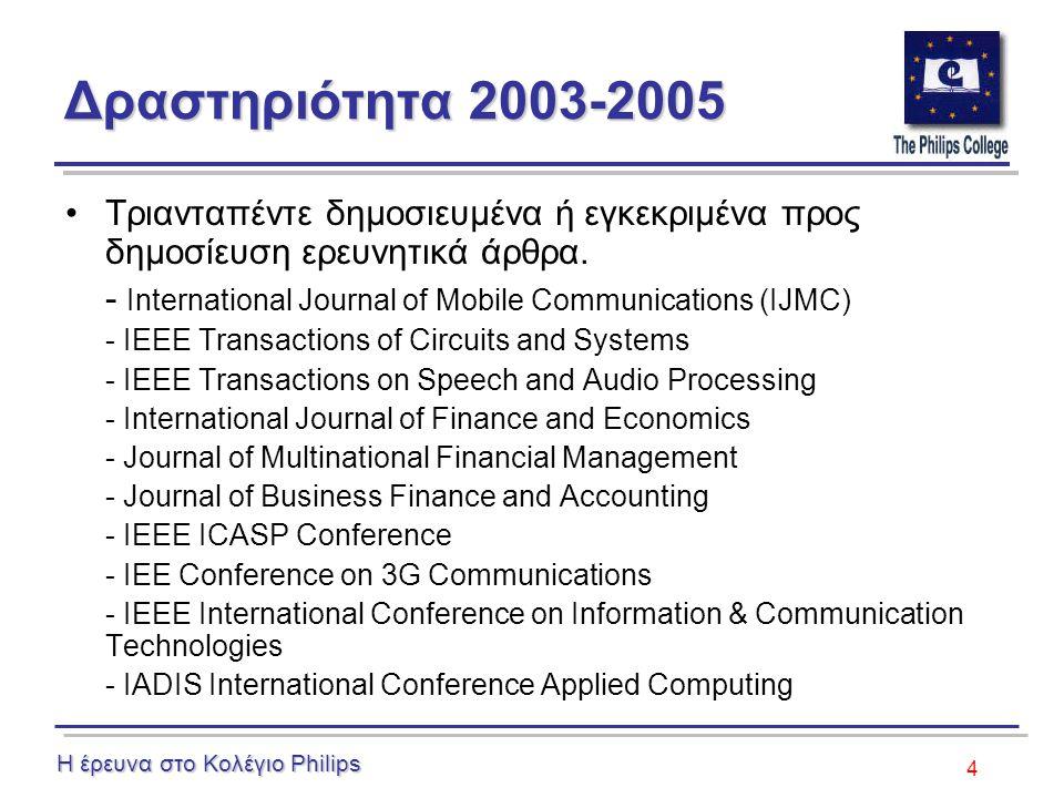 4 Δραστηριότητα 2003-2005 Τριανταπέντε δημοσιευμένα ή εγκεκριμένα προς δημοσίευση ερευνητικά άρθρα.