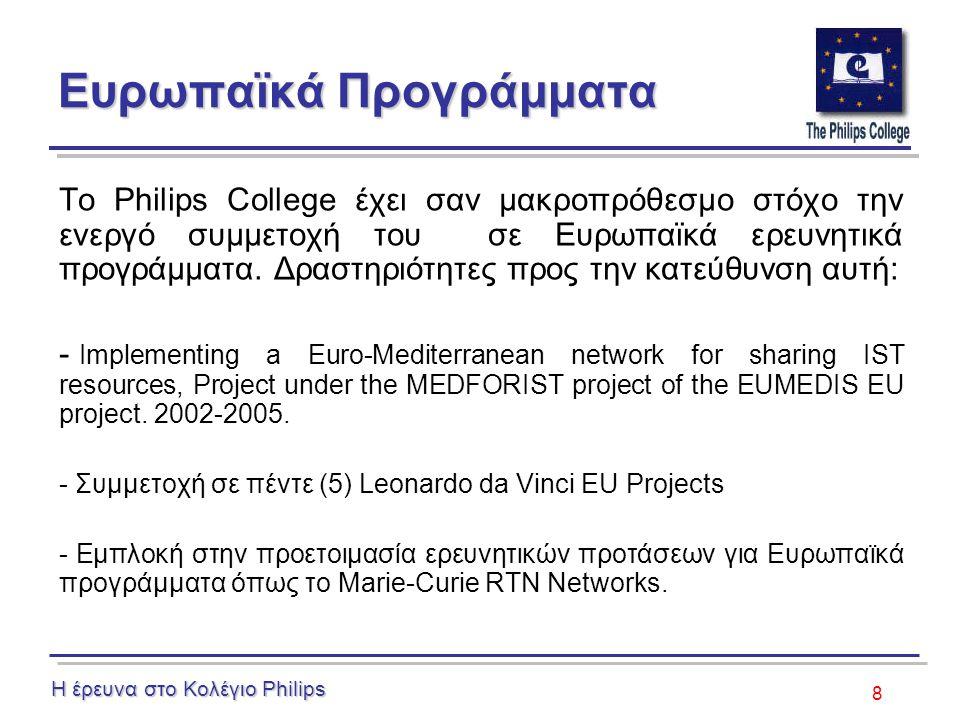 8 Ευρωπαϊκά Προγράμματα Το Philips College έχει σαν μακροπρόθεσμο στόχο την ενεργό συμμετοχή του σε Ευρωπαϊκά ερευνητικά προγράμματα.