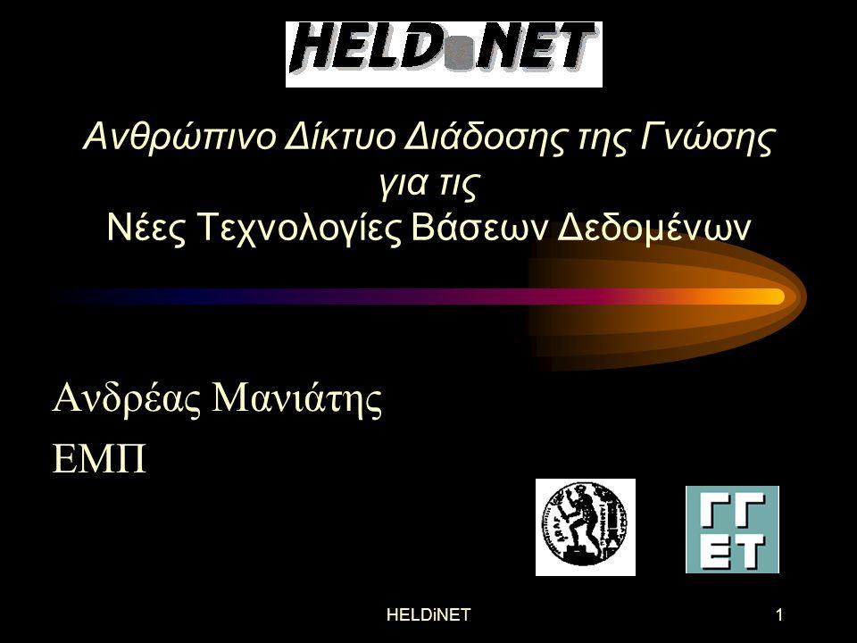 HELDiNET1 Ανθρώπινο Δίκτυο Διάδοσης της Γνώσης για τις Νέες Τεχνολογίες Βάσεων Δεδομένων Ανδρέας Μανιάτης ΕΜΠ