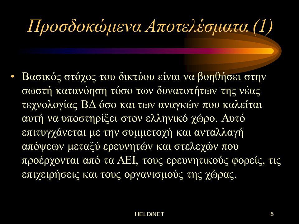 HELDiNET5 Προσδοκώμενα Αποτελέσματα (1) Βασικός στόχος του δικτύου είναι να βοηθήσει στην σωστή κατανόηση τόσο των δυνατοτήτων της νέας τεχνολογίας ΒΔ όσο και των αναγκών που καλείται αυτή να υποστηρίξει στον ελληνικό χώρο.