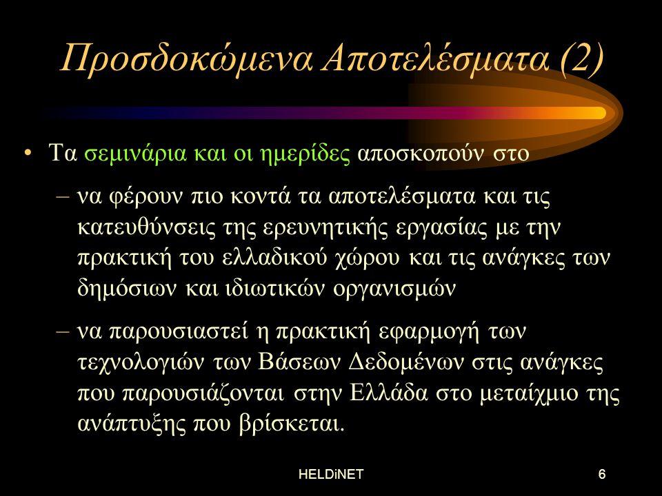 HELDiNET7 Προσδοκώμενα Αποτελέσματα (3) Προώθηση των αποτελεσμάτων της έρευνας και δυνατότητα στις επιχειρήσεις και τους οργανισμούς να γνωρίσουν το επίπεδο της έρευνας στην Ελλάδα και το μέγεθος της παρεχόμενης τεχνολογίας από τις επιχειρήσεις.