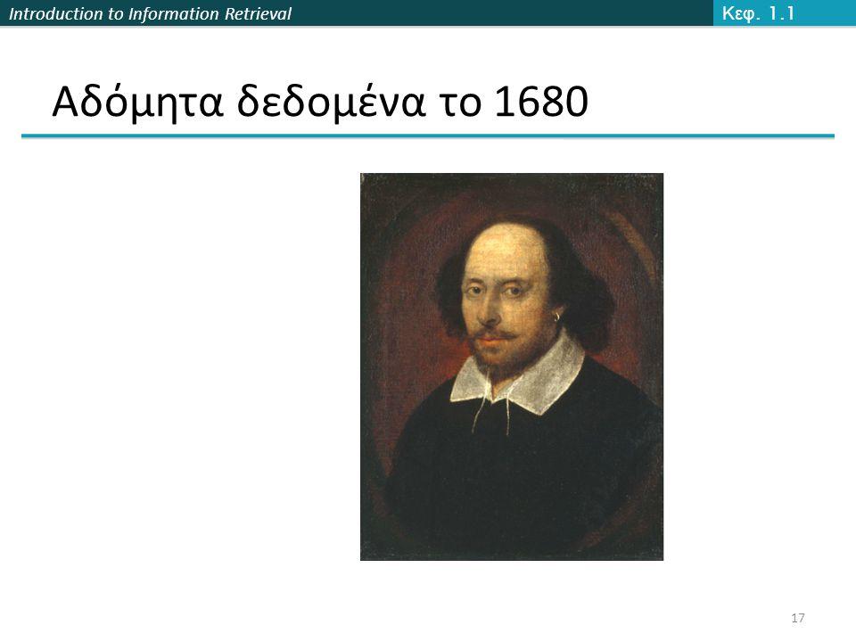 Introduction to Information Retrieval Αδόμητα δεδομένα το 1680 17 Κεφ. 1.1