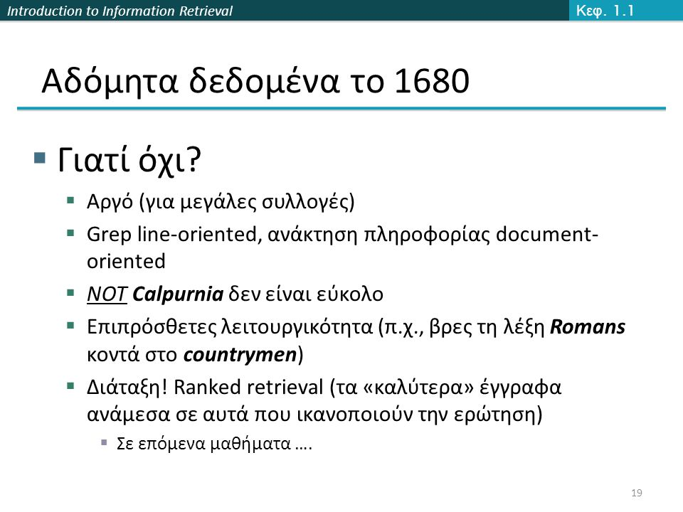Introduction to Information Retrieval Αδόμητα δεδομένα το 1680  Γιατί όχι.