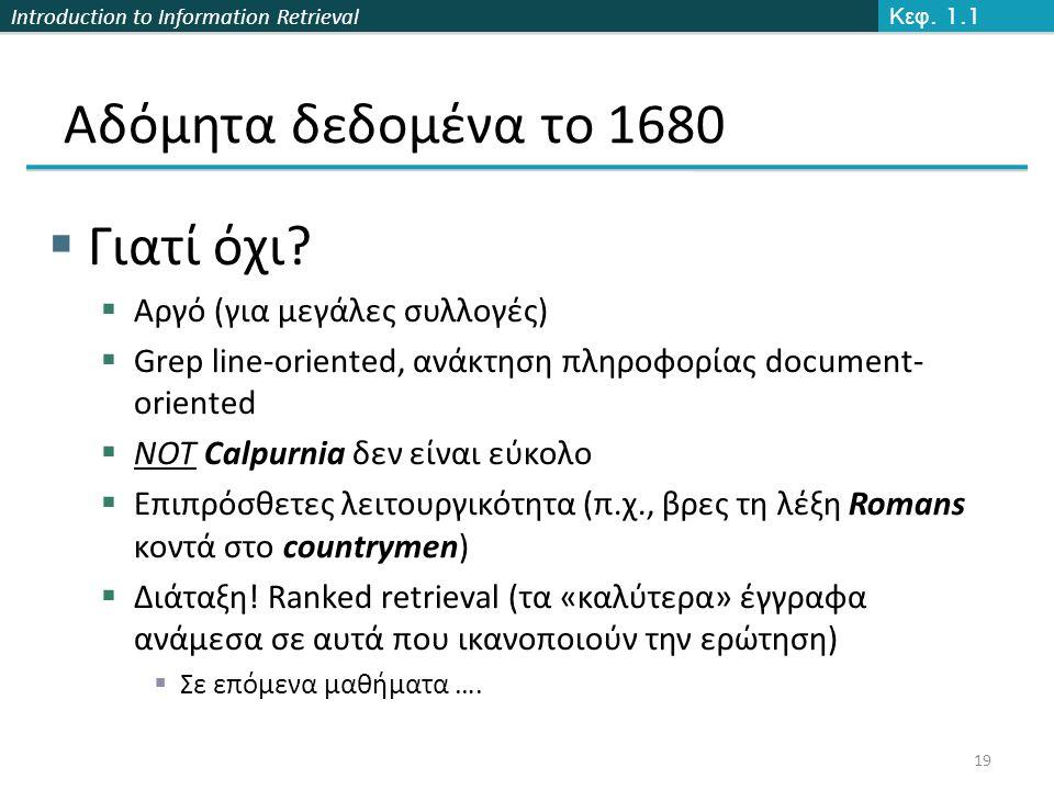Introduction to Information Retrieval Αδόμητα δεδομένα το 1680  Γιατί όχι.
