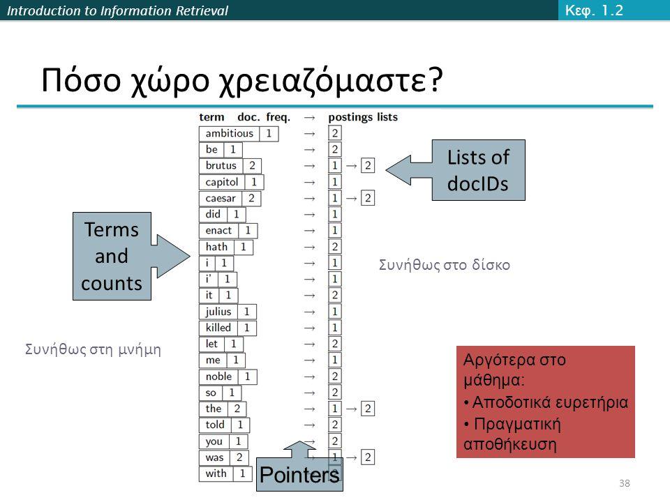 Introduction to Information Retrieval Πόσο χώρο χρειαζόμαστε.