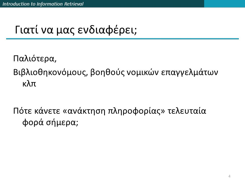 Introduction to Information Retrieval Ποιο περίπλοκη ημιδομημένη αναζήτηση  Title is about Object Oriented Programming AND Author something like stro*rup  όπου * είναι ο wild-card τελεστής  Θέματα:  Πως αντιμετωπίζουμε το about .