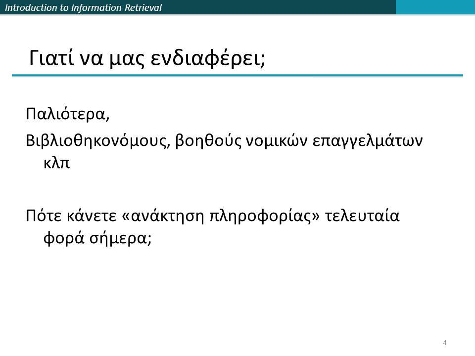 Introduction to Information Retrieval Βήματα του Indexer: Ακολουθία Token  Ακολουθία από ζεύγη (Modified token, Document ID).