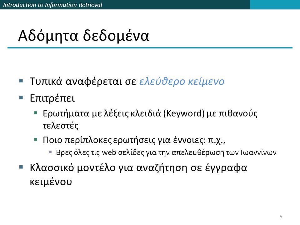 Introduction to Information Retrieval Βασικές Έννοιες 26 Κεφ. 1.1