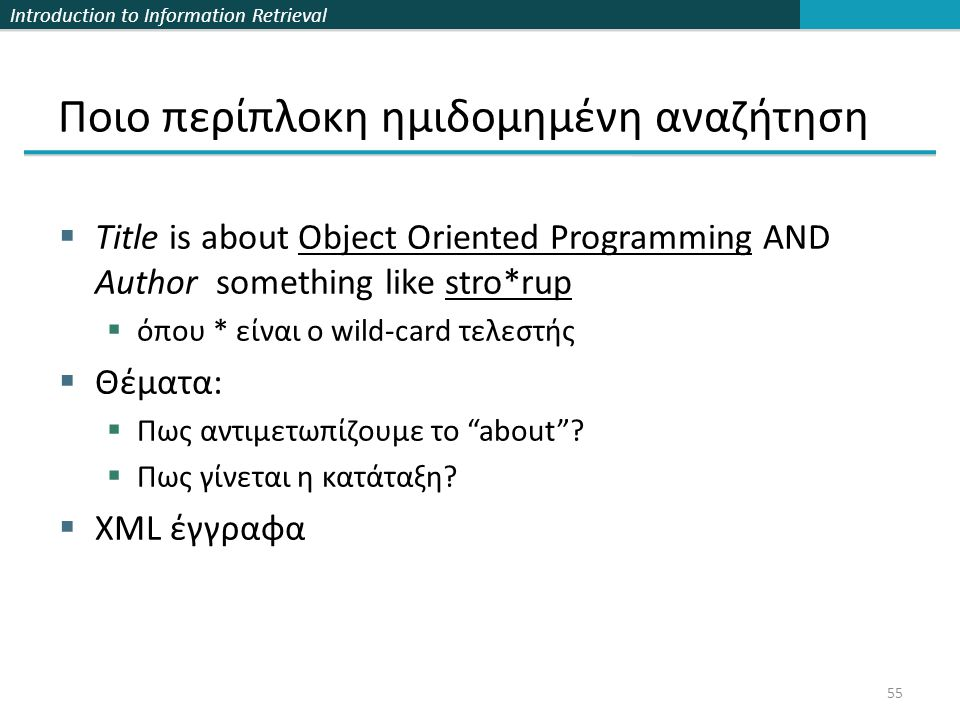 Introduction to Information Retrieval Ποιο περίπλοκη ημιδομημένη αναζήτηση  Title is about Object Oriented Programming AND Author something like stro