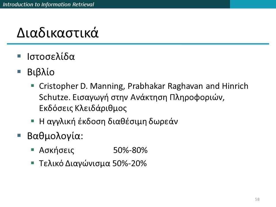Introduction to Information Retrieval Διαδικαστικά  Ιστοσελίδα  Βιβλίο  Cristopher D.