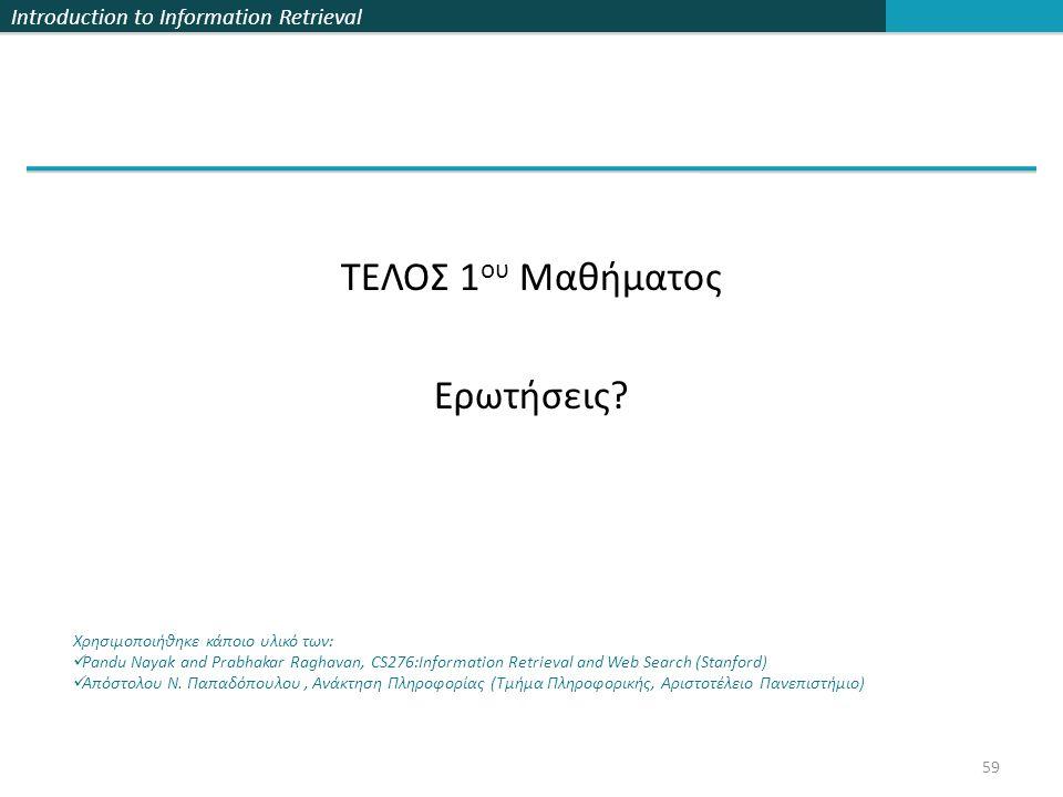 Introduction to Information Retrieval ΤΕΛΟΣ 1 ου Μαθήματος Ερωτήσεις.
