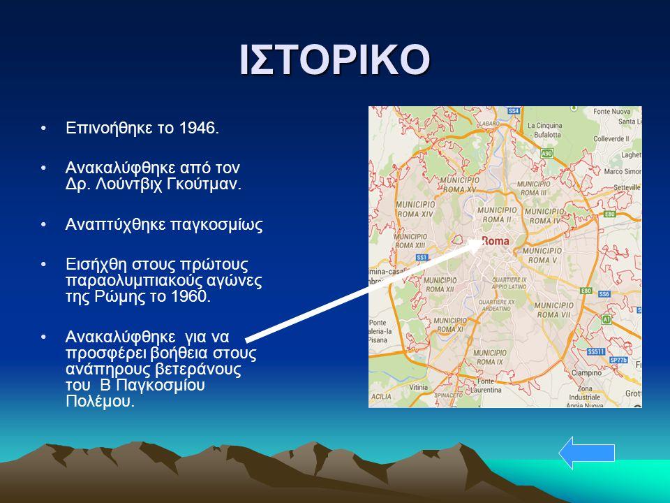 ΙΣΤΟΡΙΚΟ Επινοήθηκε το 1946. Ανακαλύφθηκε από τον Δρ. Λούντβιχ Γκούτμαν. Αναπτύχθηκε παγκοσμίως Εισήχθη στους πρώτους παραολυμπιακούς αγώνες της Ρώμης