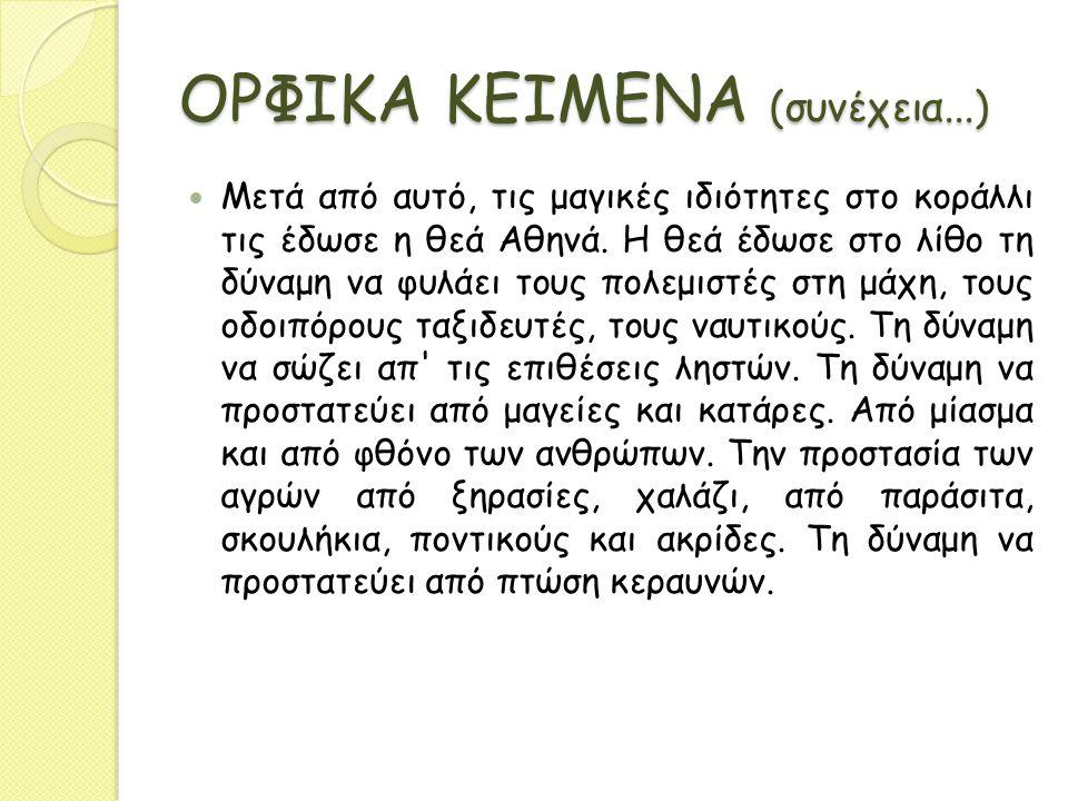 ΟΡΦΙΚΑ ΚΕΙΜΕΝΑ (συνέχεια...) Μετά από αυτό, τις μαγικές ιδιότητες στο κοράλλι τις έδωσε η θεά Αθηνά. Η θεά έδωσε στο λίθο τη δύναμη να φυλάει τους πολ