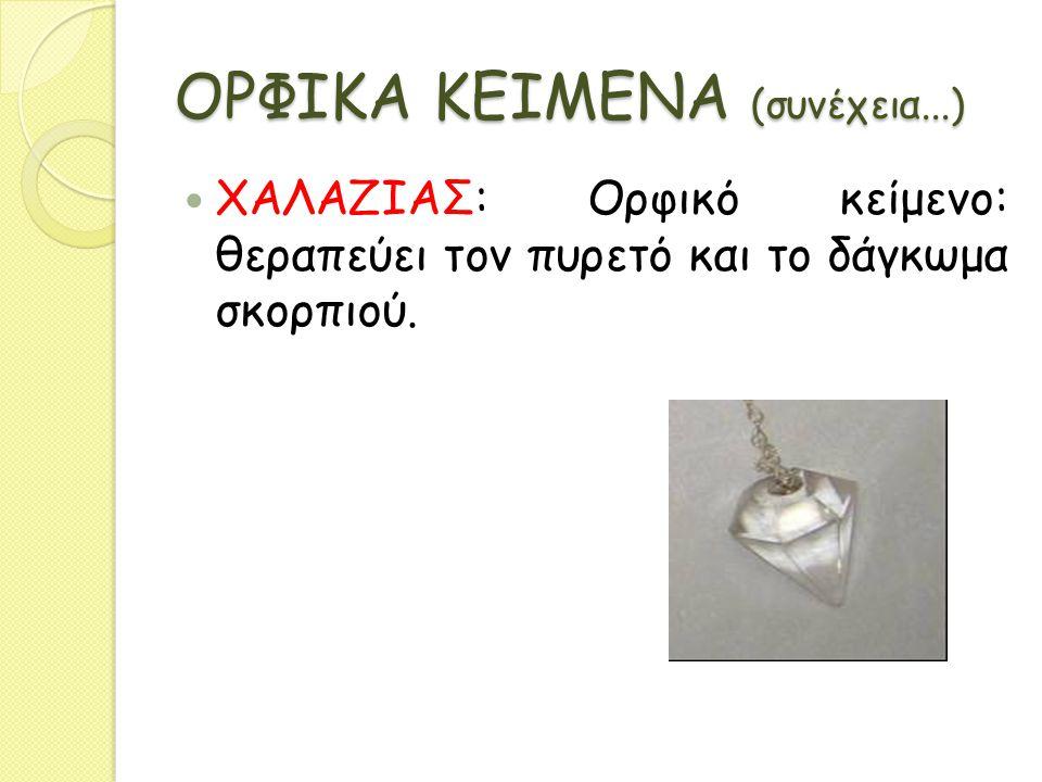 ΧΑΛΑΖΙΑΣ: Ορφικό κείμενο: θεραπεύει τον πυρετό και το δάγκωμα σκορπιού.