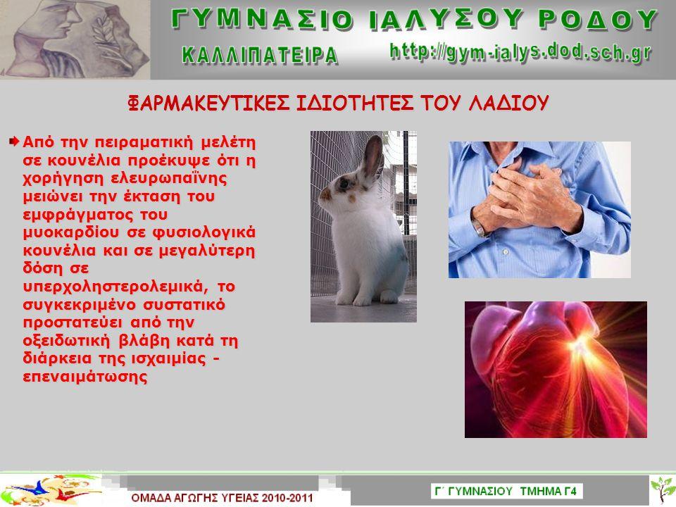 ΦΑΡΜΑΚΕΥΤΙΚΕΣ ΙΔΙΟΤΗΤΕΣ ΤΟΥ ΛΑΔΙΟΥ Η χορήγηση της ελευρωπαΐνης έχει προστατευτικό και θεραπευτικό αποτέλεσμα στην καρδιοτοξικότητα, που προκαλείται από την οξεία και τη χρόνια χορήγηση αδριανομυκίνης Με τη χορήγηση 10 και 20 Μg ελευρωπαΐνης, μειώνονται τα επίπεδα της ολικής χοληστερόλης κατά 28,7% και 33% και των τριγλυκεριδίων κατά 41,1% και 61,4%, αντίστοιχα.
