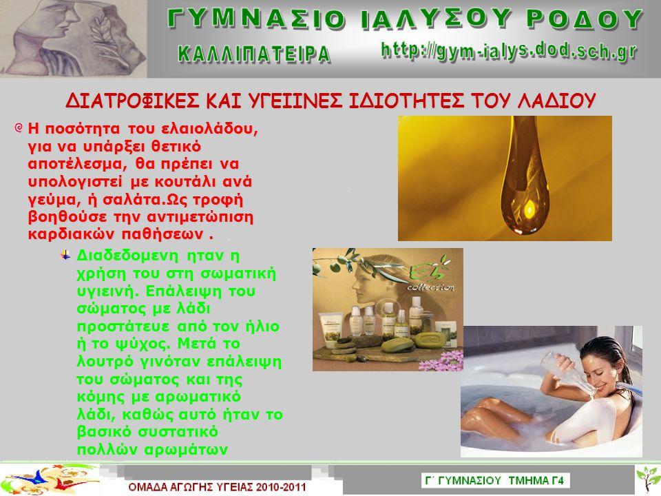 ΘΕΡΑΠΕΥΤΙΚΕΣ ΙΔΙΟΤΗΤΕΣ ΤΟΥ ΛΑΔΙΟΥ Στον Ιπποκράτειο Κώδικα αναφέρονται περισσότερες από 60 φαρμακευτικές χρήσεις του.