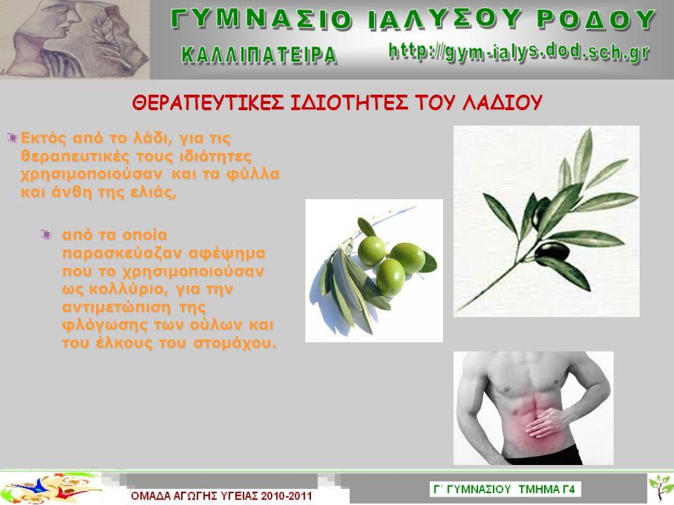 ΘΕΡΑΠΕΥΤΙΚΕΣ ΙΔΙΟΤΗΤΕΣ ΤΟΥ ΛΑΔΙΟΥ Εκτός από το λάδι, για τις θεραπευτικές τους ιδιότητες χρησιμοποιούσαν και τα φύλλα και άνθη της ελιάς, από τα οποία