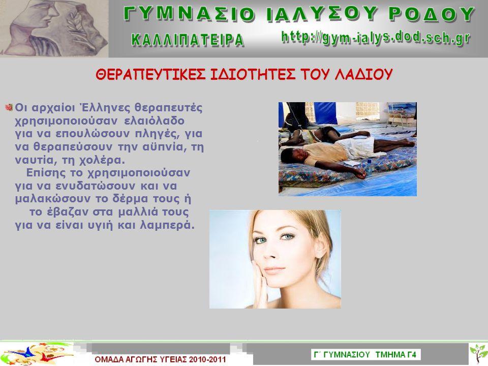 ΘΕΡΑΠΕΥΤΙΚΕΣ ΙΔΙΟΤΗΤΕΣ ΤΟΥ ΛΑΔΙΟΥ Οι αρχαίοι Έλληνες θεραπευτές χρησιμοποιούσαν ελαιόλαδο για να επουλώσουν πληγές, για να θεραπεύσουν την αϋπνία, τη
