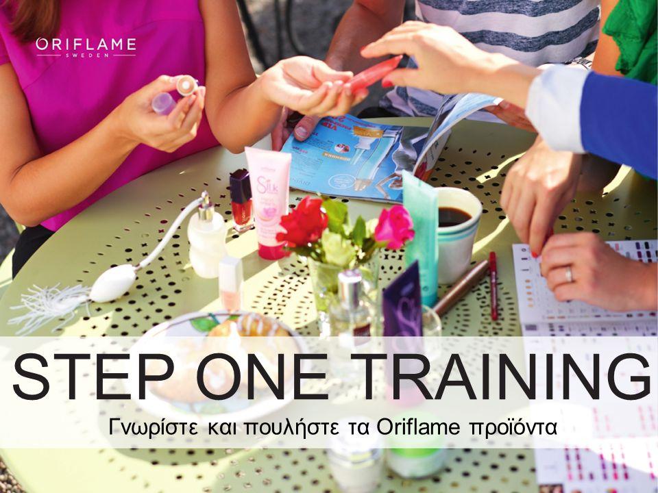 Γνωρίστε και πουλήστε τα Oriflame προϊόντα STEP ONE TRAINING