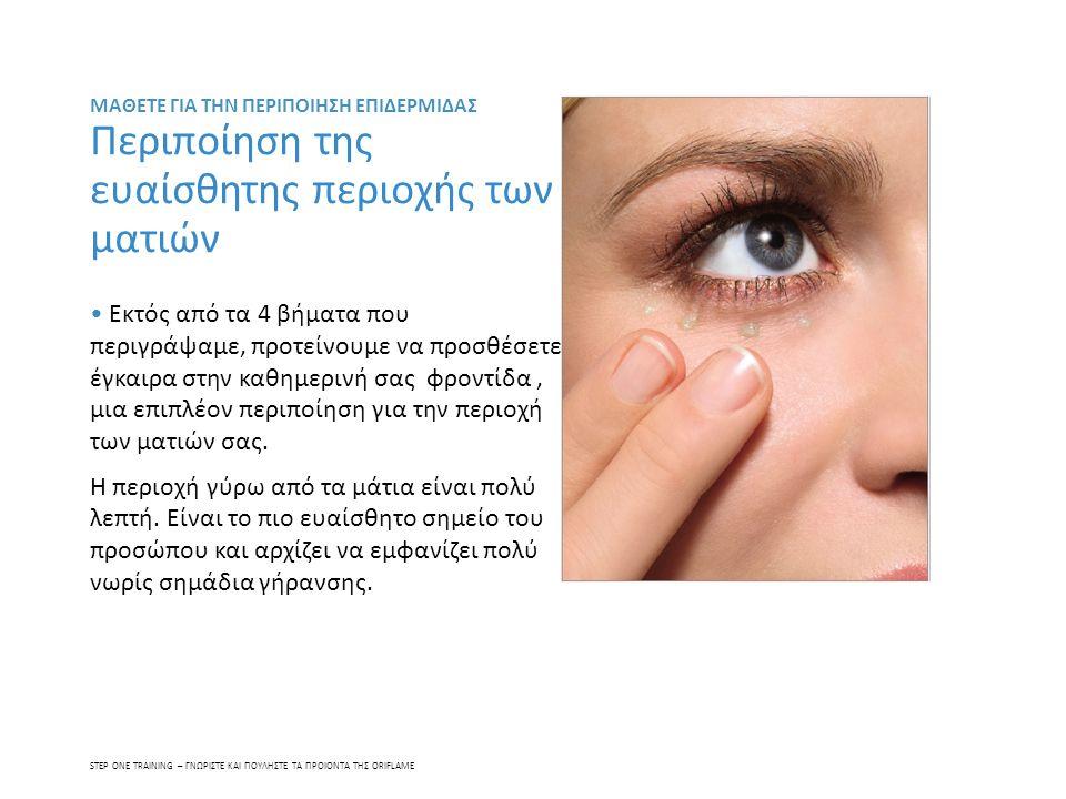 Εκτός από τα 4 βήματα που περιγράψαμε, προτείνουμε να προσθέσετε έγκαιρα στην καθημερινή σας φροντίδα, μια επιπλέον περιποίηση για την περιοχή των ματιών σας.
