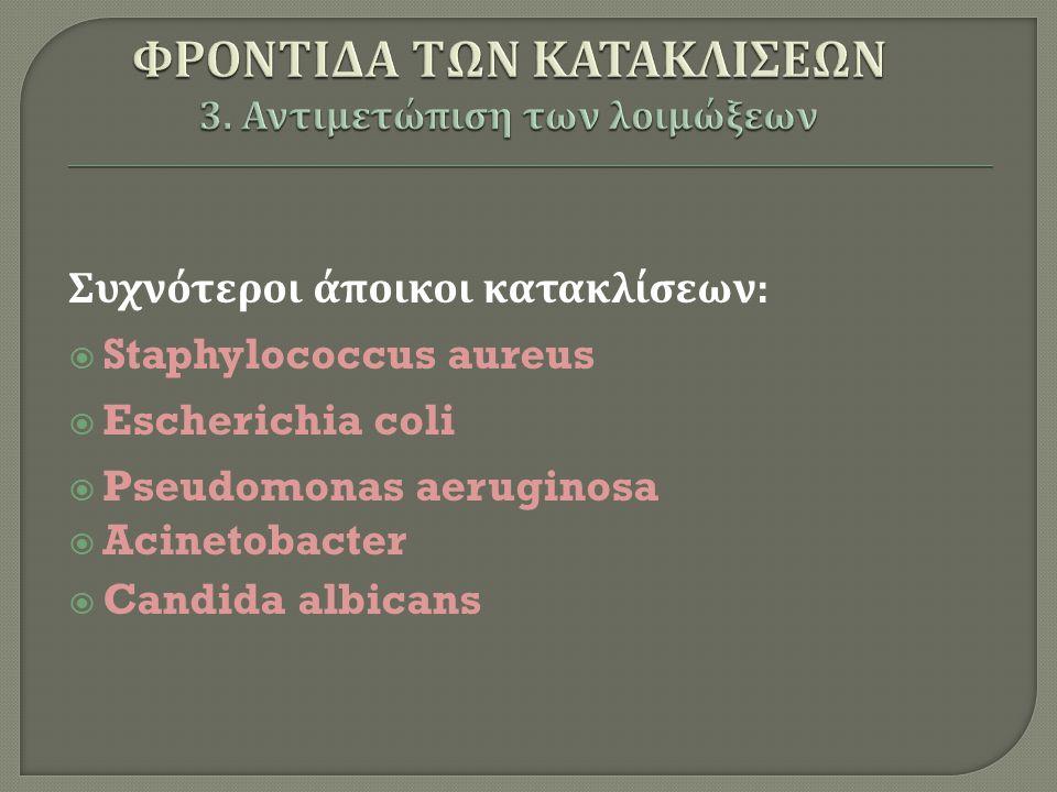 Συχνότεροι άποικοι κατακλίσεων :  Staphylococcus aureus  Escherichia coli  Pseudomonas aeruginosa  Acinetobacter  Candida albicans