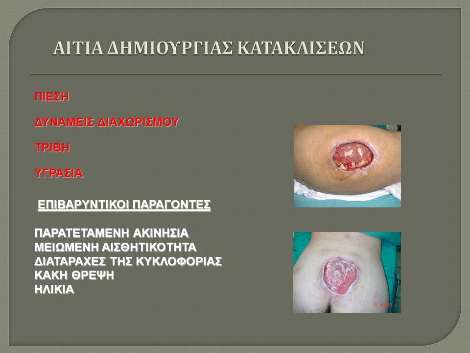 1.Αρχική εκτίμηση και συχνές επαν - εκτιμήσεις της κατάστασης του δέρματος.
