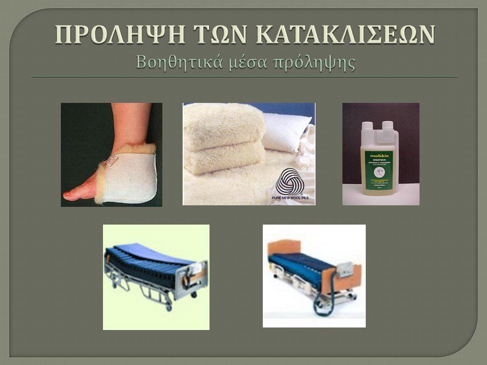  Απομάκρυνση ούρων και κοπράνων  Καθημερινός καθαρισμός των ασθενών με χρήση κοινού σαπουνιού και καθαρού νερού ή, αν αυτό δεν είναι εφικτό, με χρήση φυσιολογικού ορού.