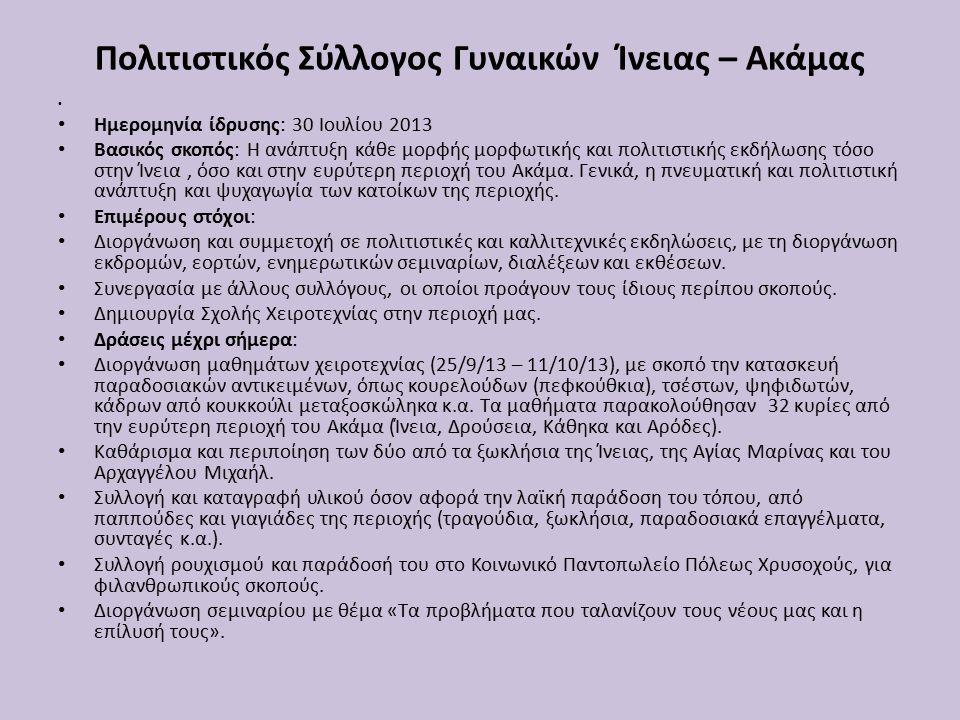 Πολιτιστικός Σύλλογος Γυναικών Ίνειας – Ακάμας Ημερομηνία ίδρυσης: 30 Ιουλίου 2013 Βασικός σκοπός: Η ανάπτυξη κάθε μορφής μορφωτικής και πολιτιστικής εκδήλωσης τόσο στην Ίνεια, όσο και στην ευρύτερη περιοχή του Ακάμα.