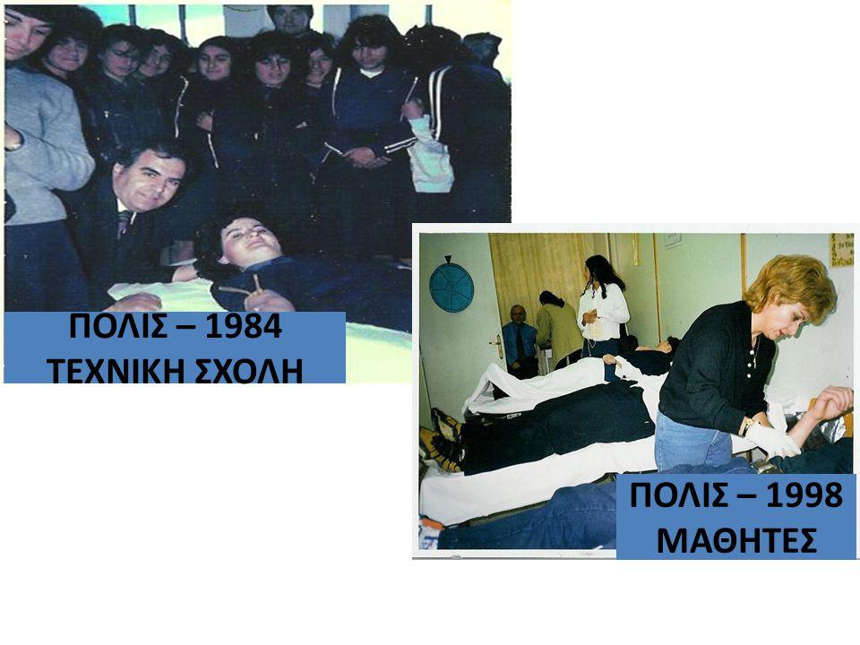 ΠΟΛΙΣ – 1984 ΤΕΧΝΙΚΗ ΣΧΟΛΗ ΠΟΛΙΣ – 1998 ΜΑΘΗΤΕΣ