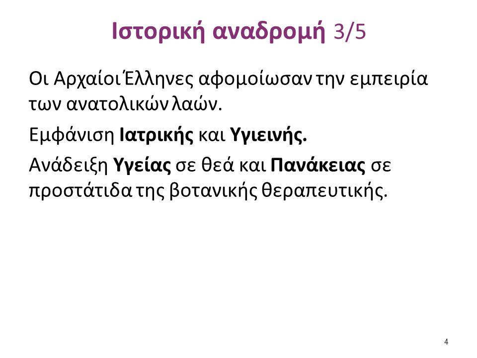 Ιστορική αναδρομή 3/5 Οι Αρχαίοι Έλληνες αφομοίωσαν την εμπειρία των ανατολικών λαών. Εμφάνιση Ιατρικής και Υγιεινής. Ανάδειξη Υγείας σε θεά και Πανάκ