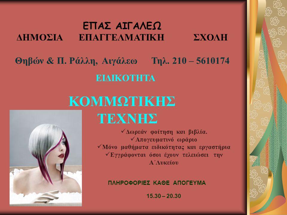 Περιγραφή: Ο ειδικός της κομμωτικής τέχνης προσφέρει όλες τις υπηρεσίες που σχετίζονται με την περιποίηση και κόμμωση των μαλλιών των πελατών του.