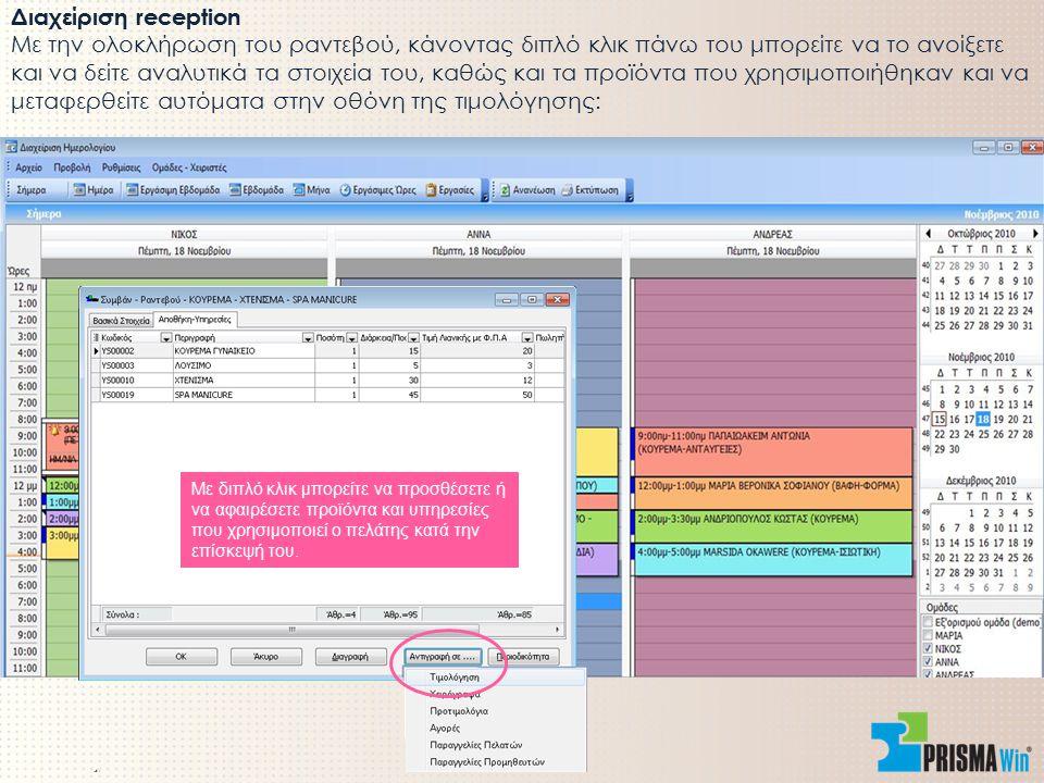 Διαχείριση reception Με την ολοκλήρωση του ραντεβού, κάνοντας διπλό κλικ πάνω του μπορείτε να το ανοίξετε και να δείτε αναλυτικά τα στοιχεία του, καθώς και τα προϊόντα που χρησιμοποιήθηκαν και να μεταφερθείτε αυτόματα στην οθόνη της τιμολόγησης: Με διπλό κλικ μπορείτε να προσθέσετε ή να αφαιρέσετε προϊόντα και υπηρεσίες που χρησιμοποιεί ο πελάτης κατά την επίσκεψή του.