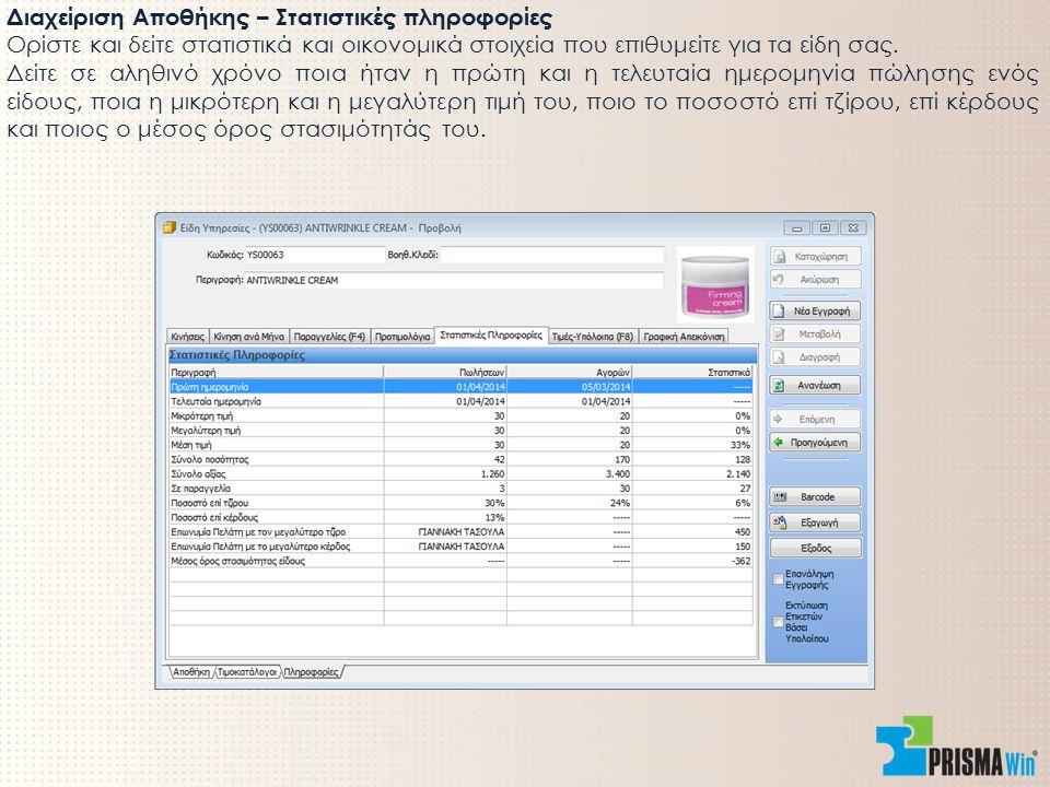 Διαχείριση Αποθήκης – Στατιστικές πληροφορίες Ορίστε και δείτε στατιστικά και οικονομικά στοιχεία που επιθυμείτε για τα είδη σας.