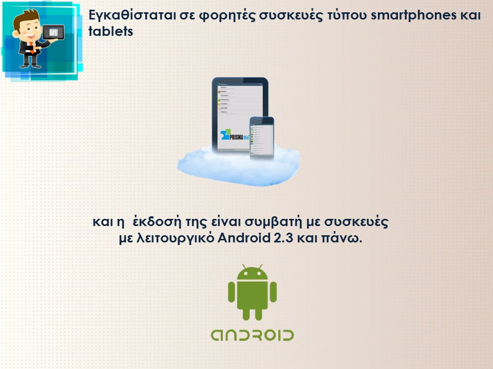 και η έκδοσή της είναι συμβατή με συσκευές με λειτουργικό Android 2.3 και πάνω.