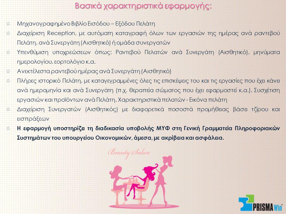 Βασικά χαρακτηριστικά εφαρμογής: Μηχανογραφημένο Βιβλίο Εισόδου – Εξόδου Πελάτη Διαχείριση Reception, με αυτόματη καταγραφή όλων των εργασιών της ημέρας ανά ραντεβού Πελάτη, ανά Συνεργάτη (Αισθητικό) ή ομάδα συνεργατών Υπενθύμιση υποχρεώσεων όπως: Ραντεβού Πελατών ανά Συνεργάτη (Αισθητικό), μηνύματα ημερολογίου, εορτολόγιο κ.α.