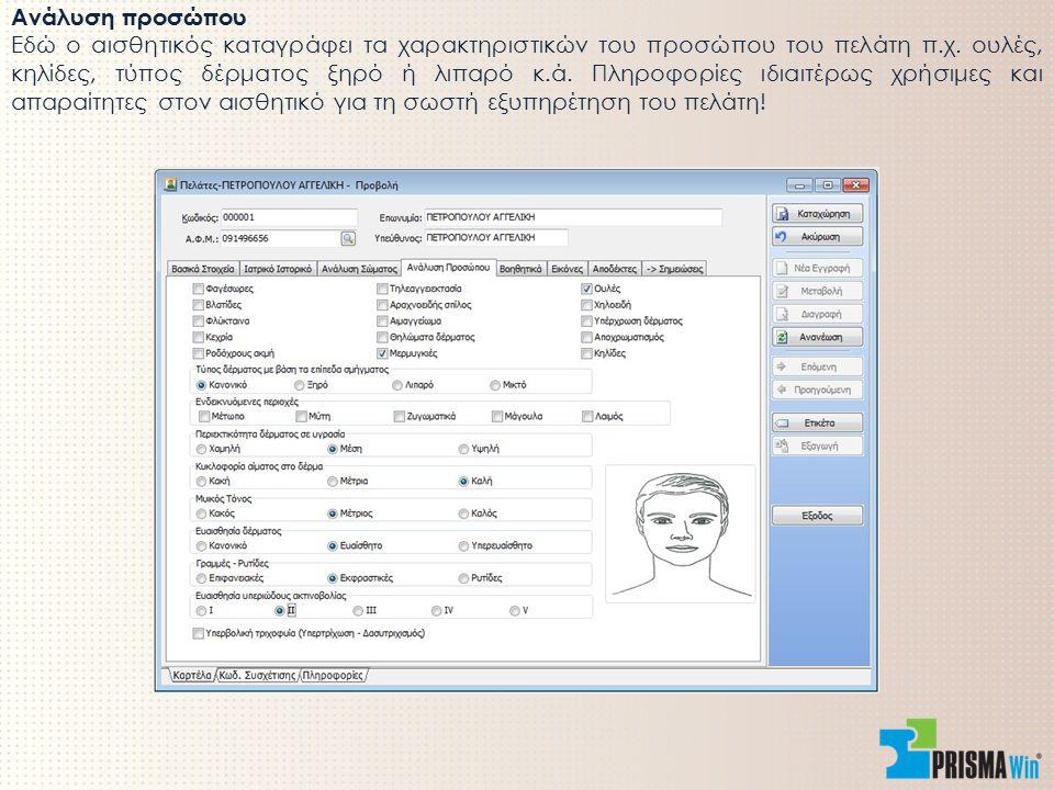 Ανάλυση προσώπου Εδώ ο αισθητικός καταγράφει τα χαρακτηριστικών του προσώπου του πελάτη π.χ.