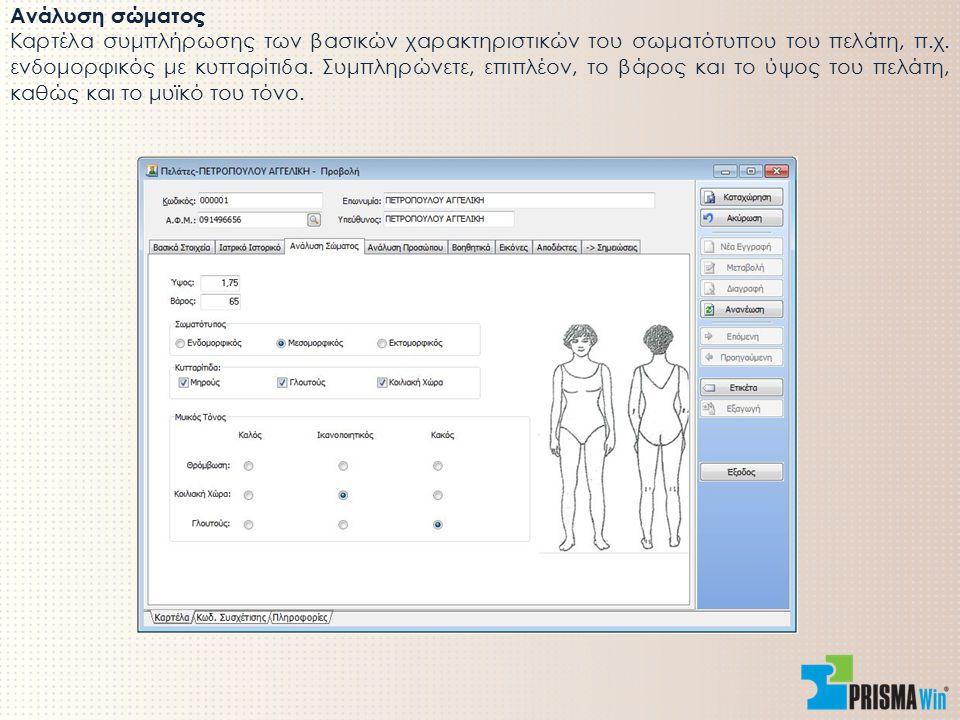 Ανάλυση σώματος Καρτέλα συμπλήρωσης των βασικών χαρακτηριστικών του σωματότυπου του πελάτη, π.χ.
