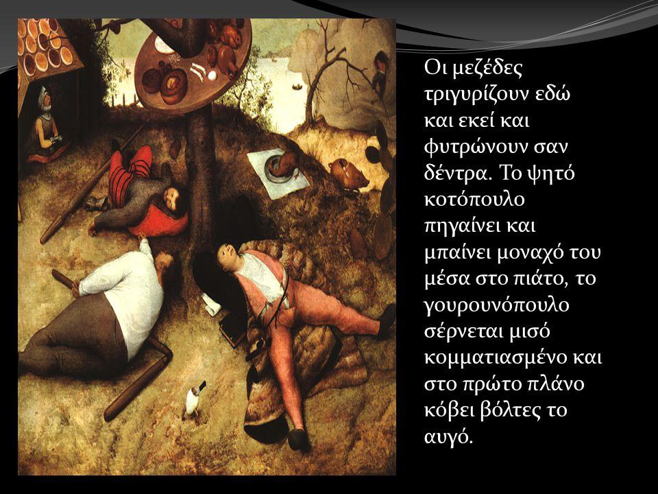 Πρόκειτε για μια απεικόνιση ακαταμάχητης νοστιμιάς, που μέσα από σύμβολα είναι έτοιμη να μεταμορφωθεί σε μια από τις ηθικολογίες του Bruegel.