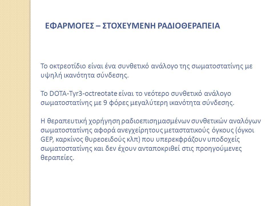 Το οκτρεοτίδιο είναι ένα συνθετικό ανάλογο της σωματοστατίνης με υψηλή ικανότητα σύνδεσης. Το DOTA‐Tyr3‐octreotate είναι το νεότερο συνθετικό ανάλογο