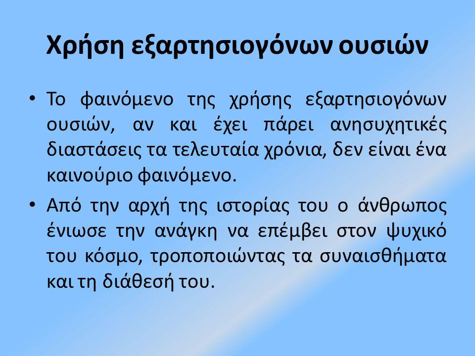 Ηλεκτρονικός Υπολογιστής Στην Ελλάδα πολύ μεγάλο ποσοστό νέων είναι εξαρτημένοι από τον Η/Υ.