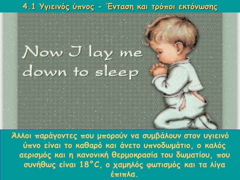 4.1 Υγιεινός ύπνος - Ένταση και τρόποι εκτόνωσης Ο ύπνος οξύνει τον νου και ηρεμεί το νευρικό σύστημα. Βοηθά ανθρώπου, ξεκουράζει, αναζωογονεί όλο το