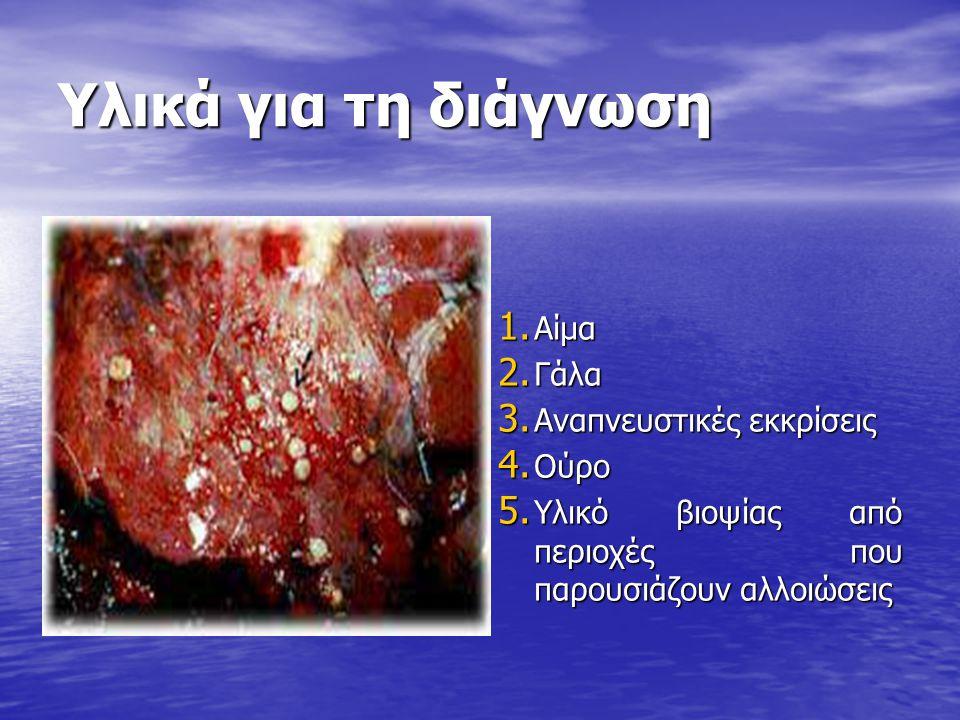 Υλικά για τη διάγνωση 1.Αίμα 2. Γάλα 3. Αναπνευστικές εκκρίσεις 4.