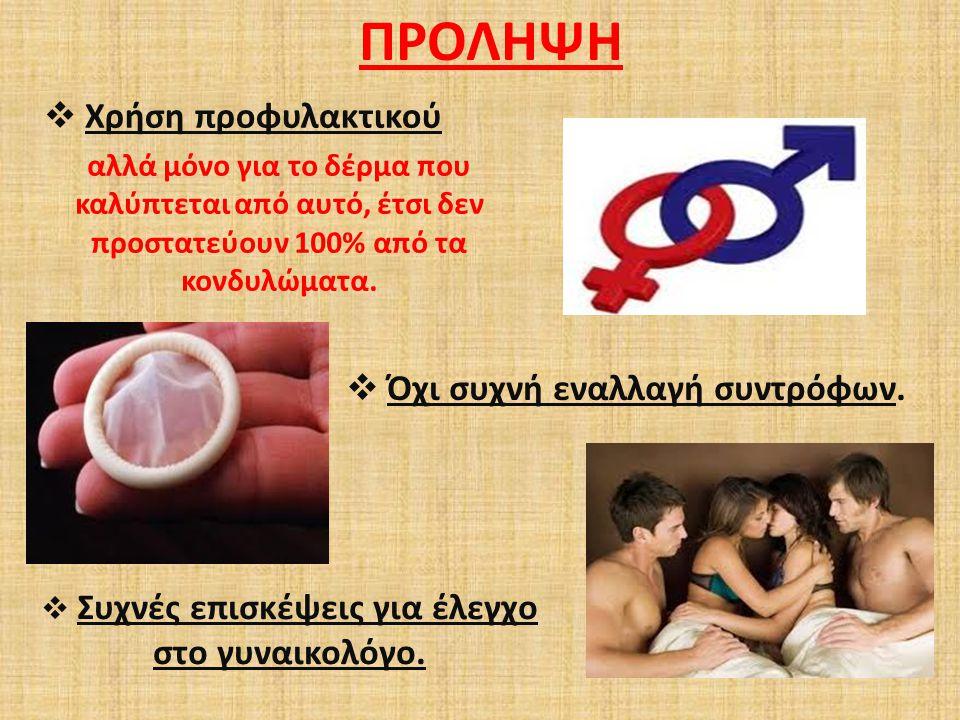 ΠΡΟΛΗΨΗ  Χρήση προφυλακτικού αλλά μόνο για το δέρμα που καλύπτεται από αυτό, έτσι δεν προστατεύουν 100% από τα κονδυλώματα.