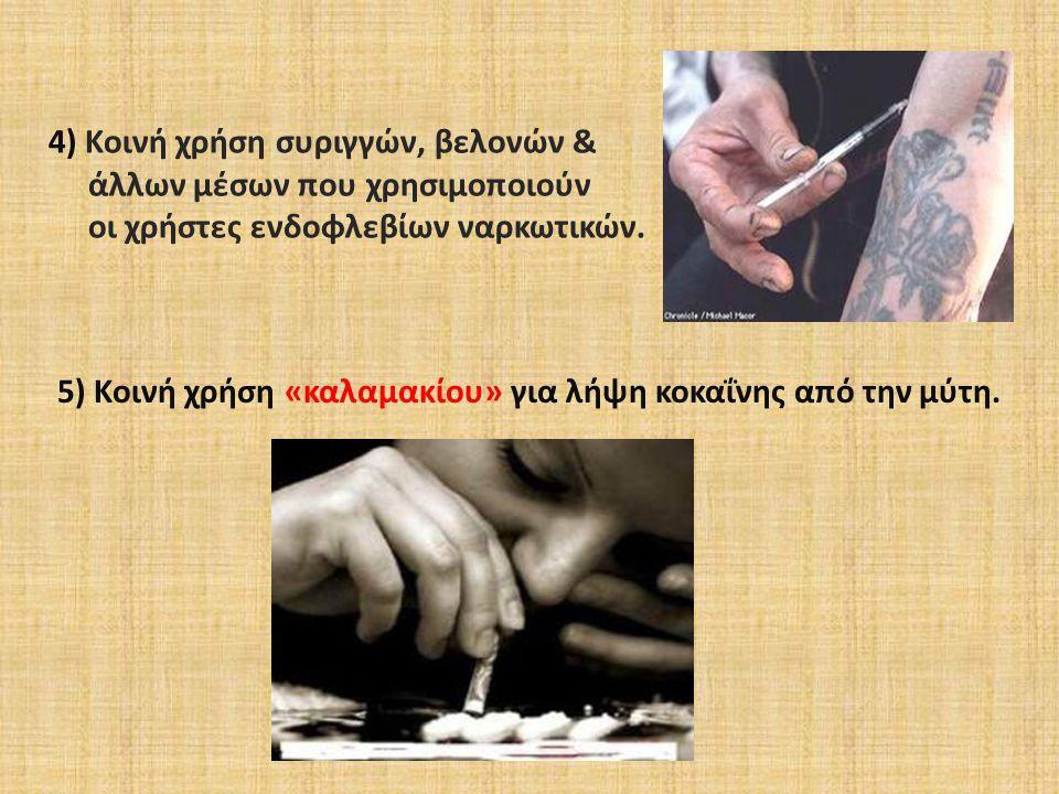 4) Κοινή χρήση συριγγών, βελονών & άλλων μέσων που χρησιμοποιούν οι χρήστες ενδοφλεβίων ναρκωτικών.