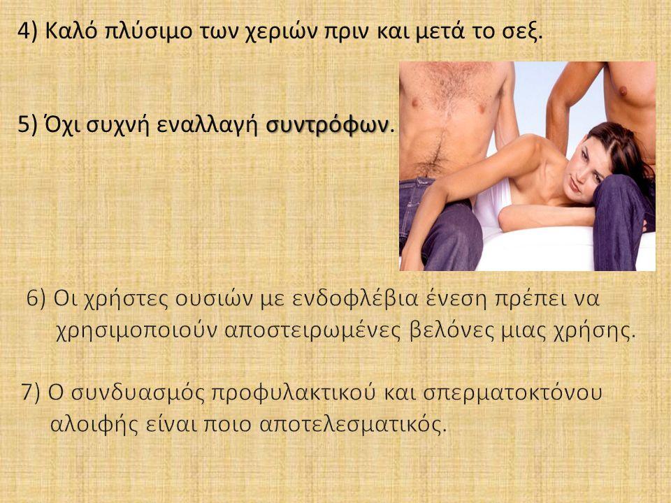 4) Καλό πλύσιμο των χεριών πριν και μετά το σεξ. συντρόφων 5) Όχι συχνή εναλλαγή συντρόφων.
