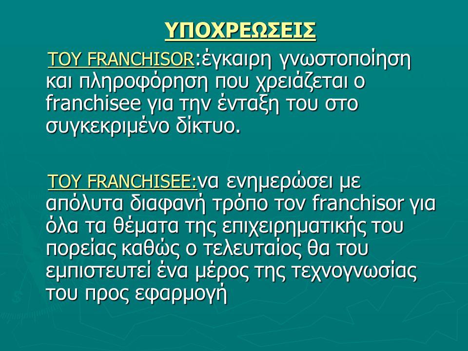 ΥΠΟΧΡΕΩΣΕΙΣ ΥΠΟΧΡΕΩΣΕΙΣ ΤΟΥ FRANCHISOR :έγκαιρη γνωστοποίηση και πληροφόρηση που χρειάζεται ο franchisee για την ένταξη του στο συγκεκριμένο δίκτυο.